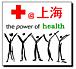 上海の医療情報
