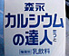 琵琶湖ナトリウム