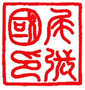 尾張の歴史(名古屋〜愛知西部)