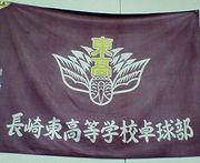 長崎県立長崎東高等学校卓球部
