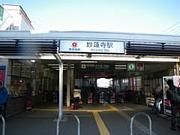 妙蓮寺駅@東急東横線