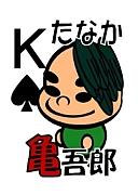たなか亀吾郎