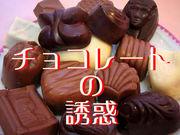 チョコレートの誘惑