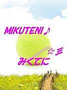 ミクテニ☆ 豊田 三河 テニス