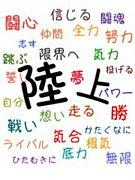 地元陸上部〜福岡〜