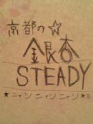 カラオケで銀杏steadyIN京都