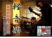 金沢学院大学軽音楽部