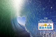 7.29国会キャンドルライン参