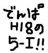 H18年度の電波5-I