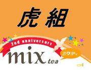 虎組・ミクティ(MixTea)