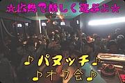 広島で楽しく遊ぶ【パヌッチ】