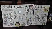 KI-LALA☆family〜家族なかよし