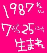 1987年7月25日☆