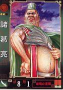 三国志大戦 Ex.002 諸葛亮孔明