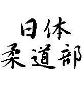 浜松日体柔道部★