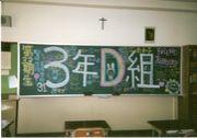 賢明学院高校33期3年D組