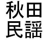 ★秋田民謡★