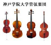 神戸学院大学管弦楽団