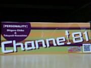 チャンネル81