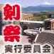 剣祭実行委員会(静岡県立大学)