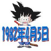 1982年4月5日生まれ