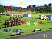 ☆平田タゥン限定 1986年度生☆