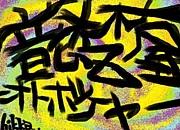 音梵屋—オトボケヤ—
