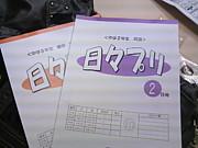 開進館 アップ教育企画