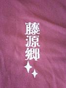 「藤源郷の愉快な仲間たち」←