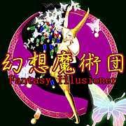 幻想魔術団 Fantasy Illusioner