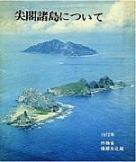 【中国資料】尖閣諸島について