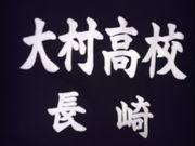大村高校 バド部