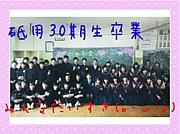 砥用中30期卒業生