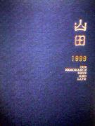 山田中学校 52回生卒
