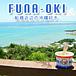 船橋近辺の沖縄好き【FUNA-OKI】