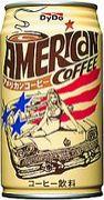 ダイドーアメリカンコーヒー命