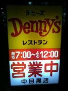 D 中目黒店☆