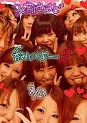 〜UGB★21〜