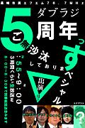 【ダブルネームラジオ】