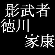 影武者徳川家康