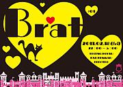 Brat ♪♪♪ ブラット