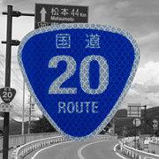 国道20号