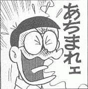 もんち村の住人あちまれェ!!