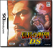 信長の野望 DS