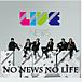 『NO NEWS★NO LIFE』
