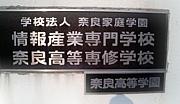 奈良高等専修学校