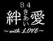 B4〜絆愛〜
