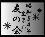 昭和54年生まれ友の会