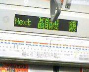 電車で寝てたら知らない所。。。