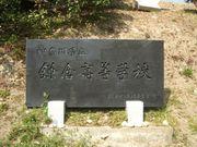 鎌倉高校92年卒同期こみゅ
